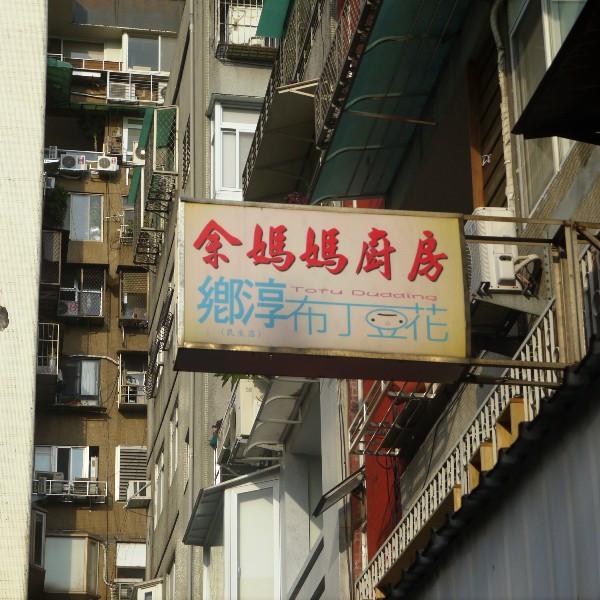 台北市 美食 攤販 台式小吃 余媽媽飯糰