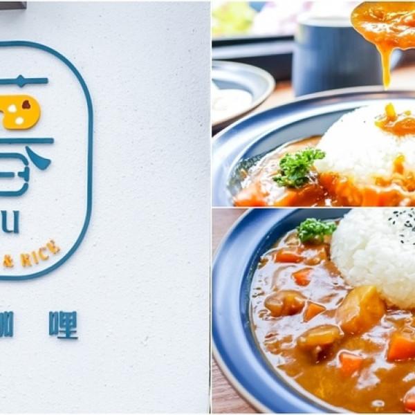 桃園市 餐飲 多國料理 其他 MU Curry.暮