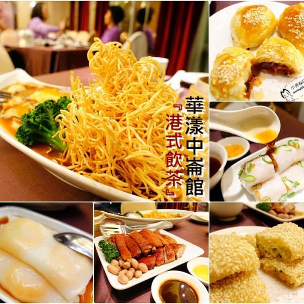台北市 美食 餐廳 中式料理 粵菜、港式飲茶 華漾大飯店 (中崙店)