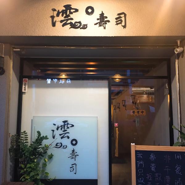 台南市 餐飲 日式料理 澐壽司
