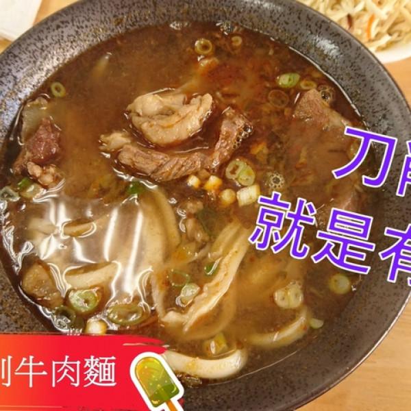 台北市 餐飲 麵食點心 德記刀削牛肉麵