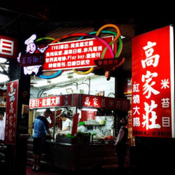 台北市 美食 餐廳 中式料理 小吃 高家莊米苔目