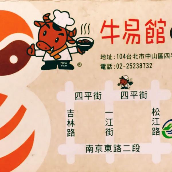台北市 美食 餐廳 中式料理 小吃 牛易館