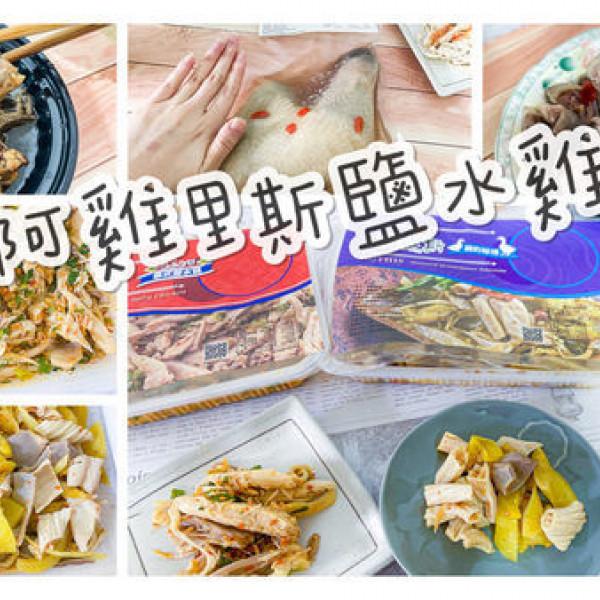 桃園市 餐飲 台式料理 阿雞里斯
