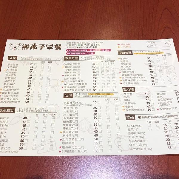 台北市 餐飲 早.午餐、宵夜 熊孩子早餐