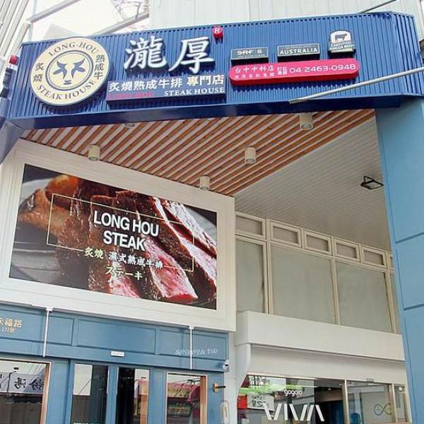 台中市 餐飲 牛排館 瀧厚炙燒熟成牛排中科店