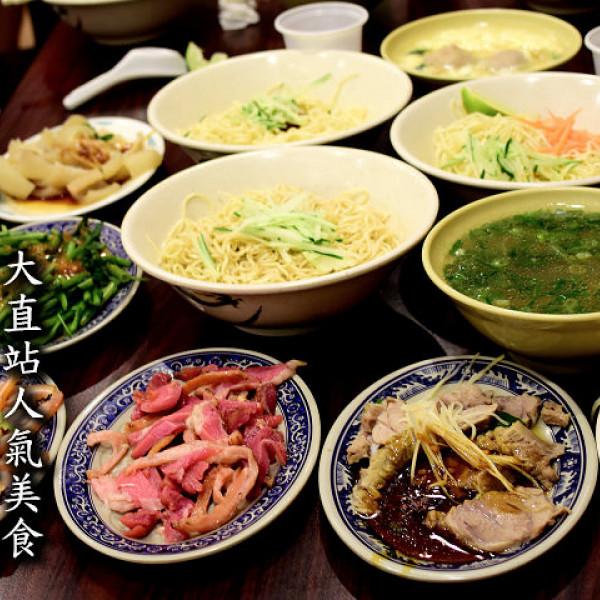 台北市 美食 餐廳 中式料理 麵食點心 林文必涼麵(大直店)