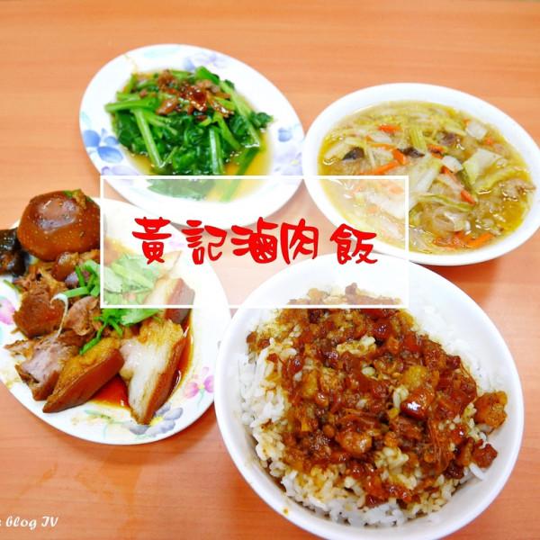 台北市 美食 餐廳 中式料理 小吃 黃記滷肉飯