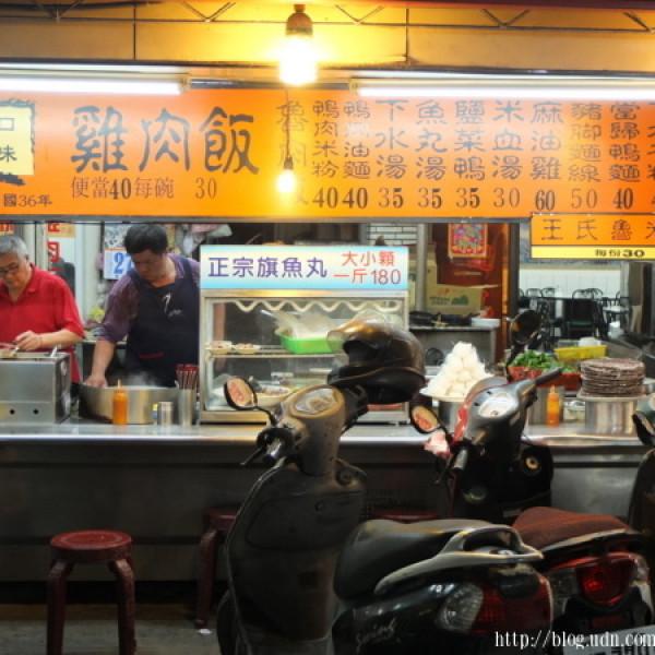 屏東縣 餐飲 夜市攤販小吃 王氏魯米血 夜市雞肉飯創始店