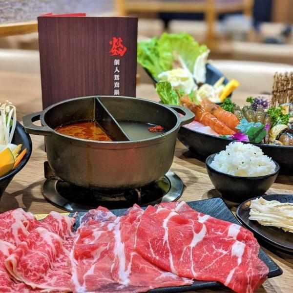 台北市 餐飲 鍋物 火鍋 燚個人鴛鴦鍋