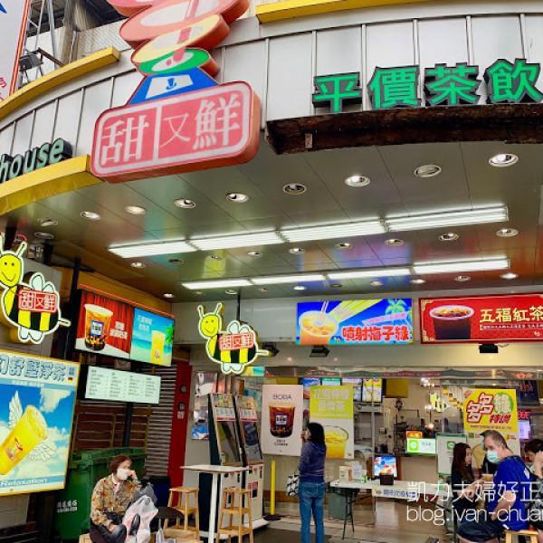 台南市 餐飲 飲料‧甜點 飲料‧手搖飲 甜又鮮