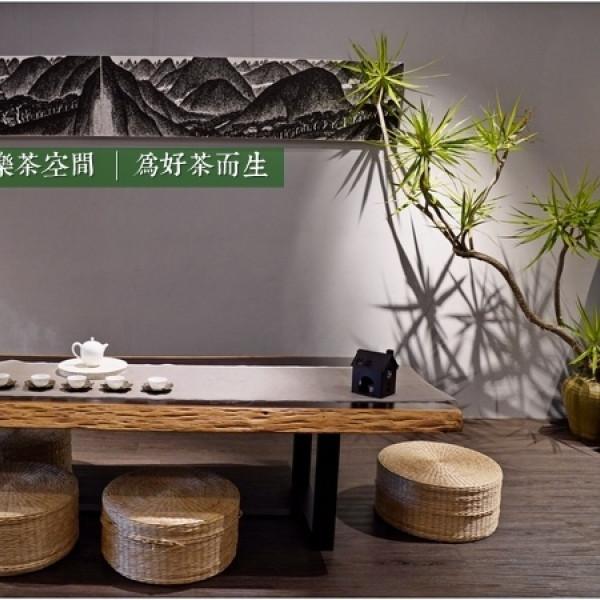 台北市 餐飲 茶館 恆樂茶空間 Hence Love Tea space studio