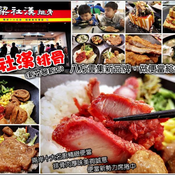 新竹市 餐飲 中式料理 梁社漢排骨 (新竹關新店)