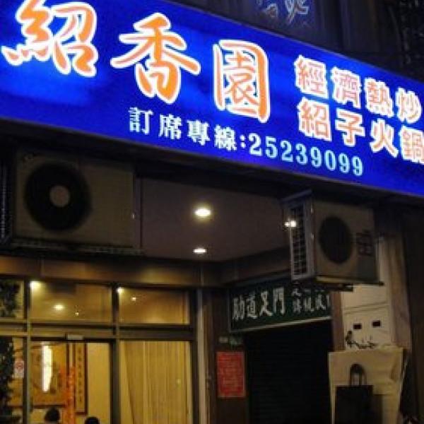 台北市 美食 餐廳 中式料理 川菜 紹香園