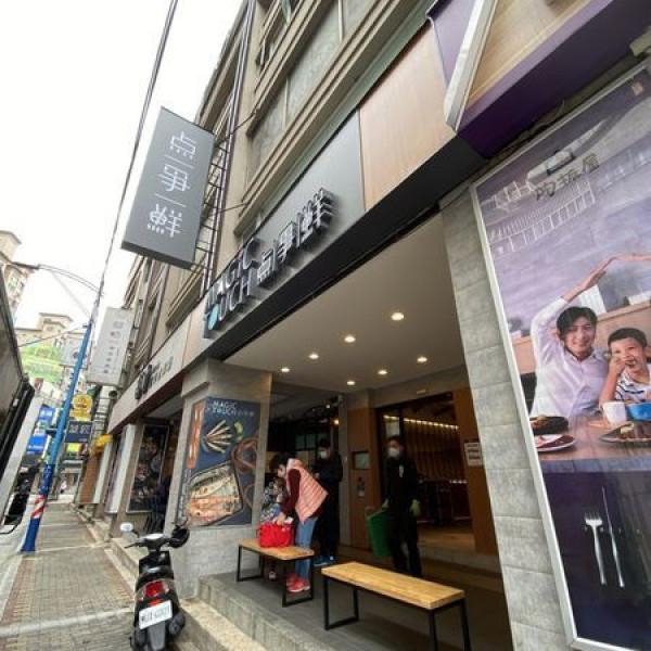新北市 餐飲 日式料理 壽司‧生魚片 Magic Touch 奌爭鮮(新莊店)
