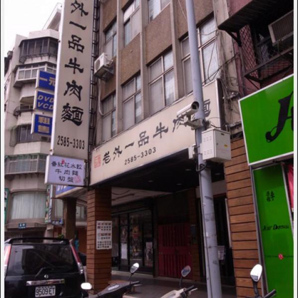 台北市 美食 餐廳 中式料理 麵食點心 老外一品牛肉麵