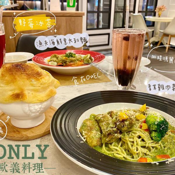 新竹市 餐飲 義式料理 Only歐義料理