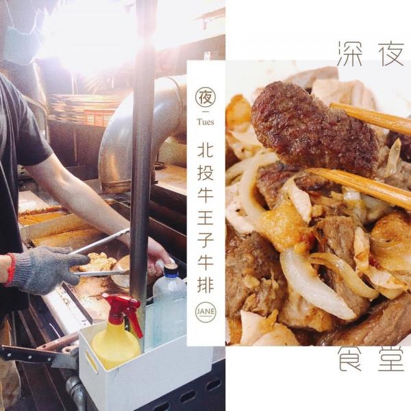 台北市 餐飲 牛排館 牛王子牛排
