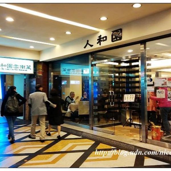 台北市 美食 餐廳 中式料理 中式料理其他 人和園雲南菜