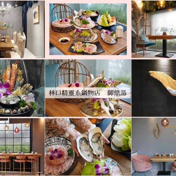 新北市 餐飲 鍋物 火鍋 御鼎湯 原本鍋物 林口店