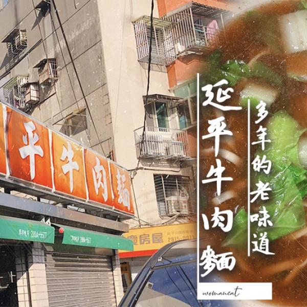 台北市 餐飲 麵食點心 延平牛肉麵