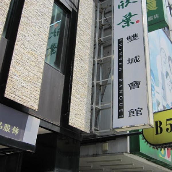 台北市 美食 餐廳 中式料理 台菜 欣葉台菜 (雙城會館)