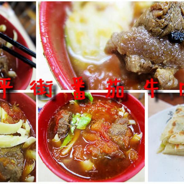 台北市 美食 餐廳 中式料理 麵食點心 四平街蕃茄牛肉麵(原山西刀削麵)