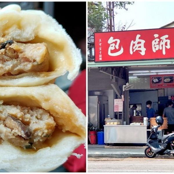 台中市 餐飲 麵食點心 鹿港老堯師肉包