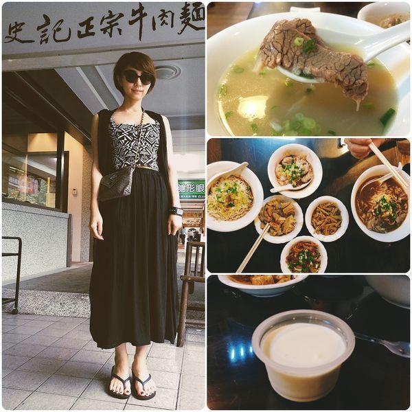 台北市 餐飲 麵食點心 史記正宗牛肉麵