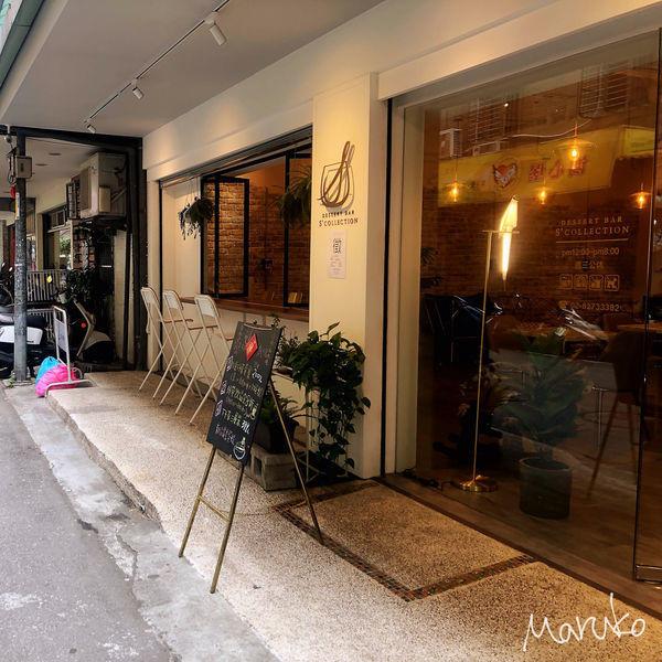 新北市 餐飲 咖啡館 S'Dessert BAR
