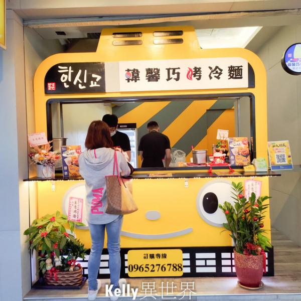 台中市 餐飲 麵食點心 |台中逢甲排隊美食 韓馨巧烤冷麵 真材實料手工製作 台中熱門IG打卡 韓式潮流必吃美食 |
