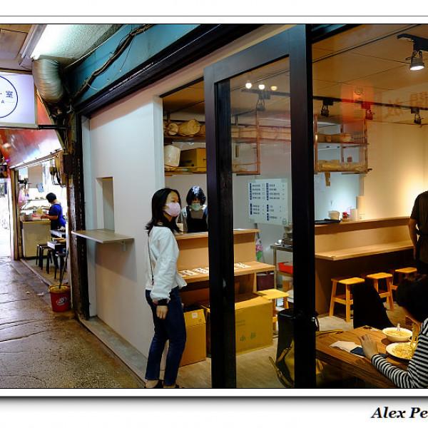 台北市 餐飲 麵食點心 吾麻室