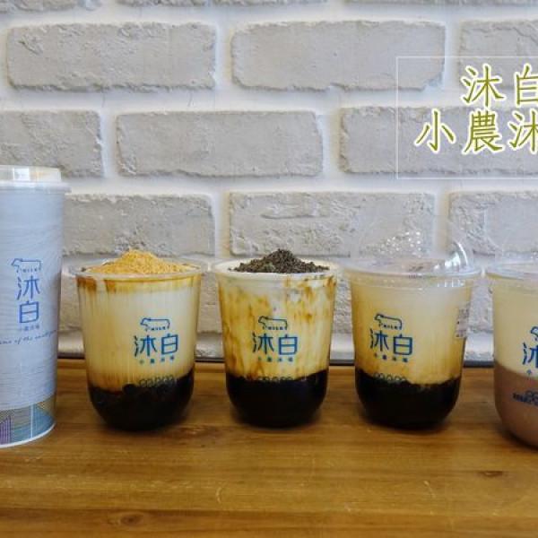 台中市 餐飲 飲料‧甜點 飲料‧手搖飲 沐白─小農沐場