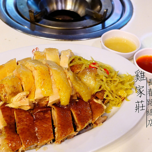 台北市 美食 餐廳 中式料理 台菜 雞家莊(長春店)