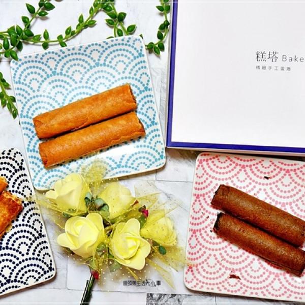 台北市 餐飲 飲料‧甜點 甜點 糕塔精緻手工烘焙