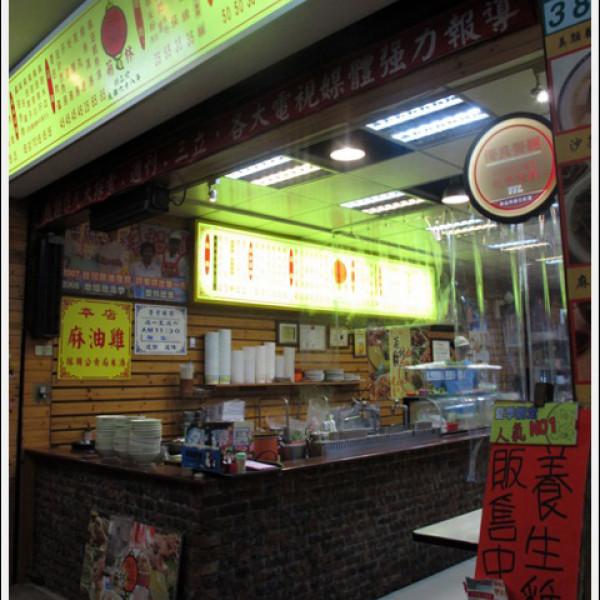 台北市 美食 餐廳 中式料理 台菜 菊林麻油雞