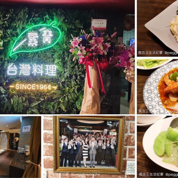 台北市 餐飲 台式料理 青葉餐廳(中山北路店)