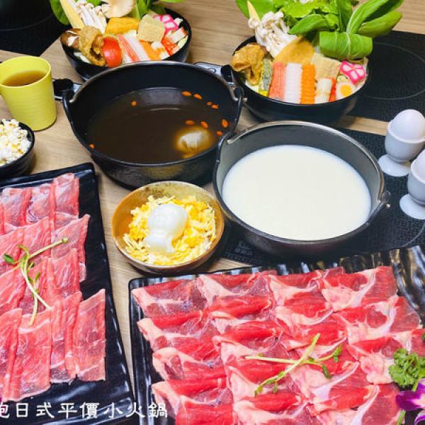 新北市 餐飲 鍋物 火鍋 鍋飽飽日式平價小火鍋