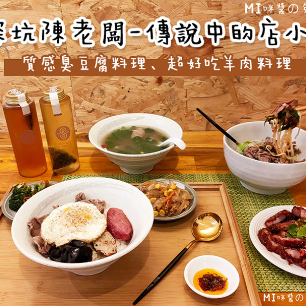 台北市 餐飲 台式料理 深坑陳老闆-傳說中的店小二