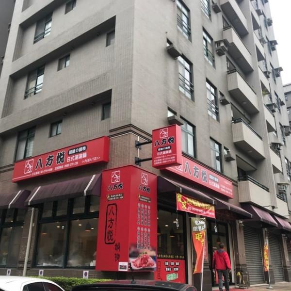 台北市 餐飲 鍋物 火鍋 八方悅鍋物內湖AIT店