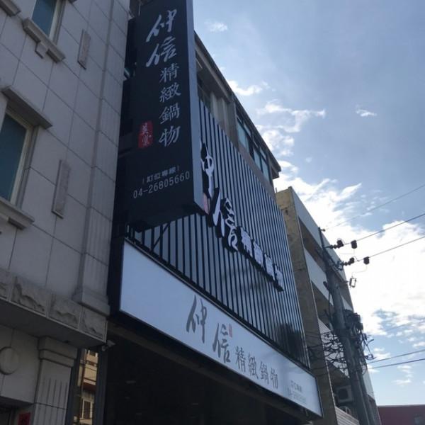 台中市 餐飲 鍋物 火鍋 仲信精緻鍋物
