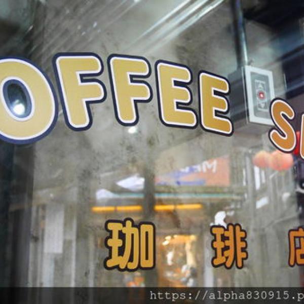 新北市 餐飲 咖啡館 Got Flavor Coffee