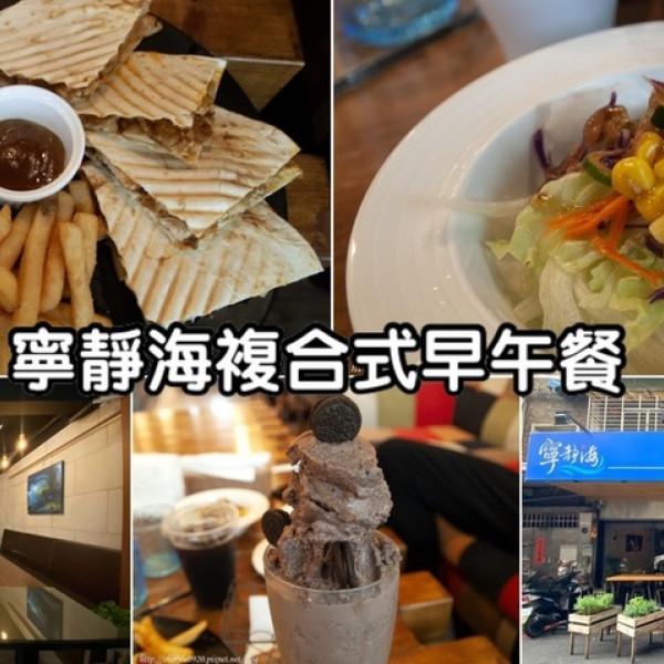 新北市 餐飲 多國料理 其他 寧靜海複合式餐廳