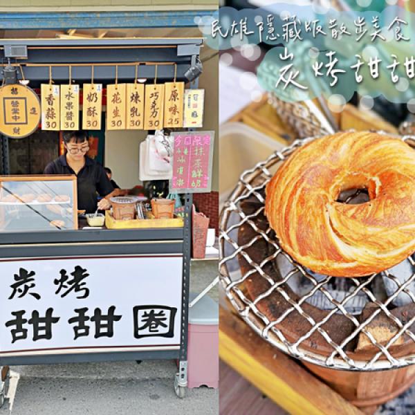 嘉義縣 餐飲 糕點麵包 炭烤甜甜圈