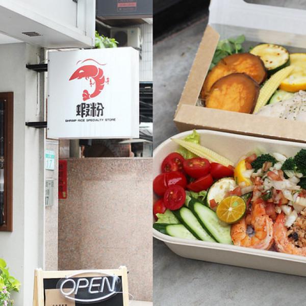 台北市 餐飲 中式料理 蝦粉Shrimp Rice