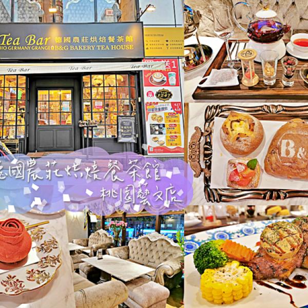 桃園市 餐飲 茶館 B&G德國農莊烘焙餐茶館