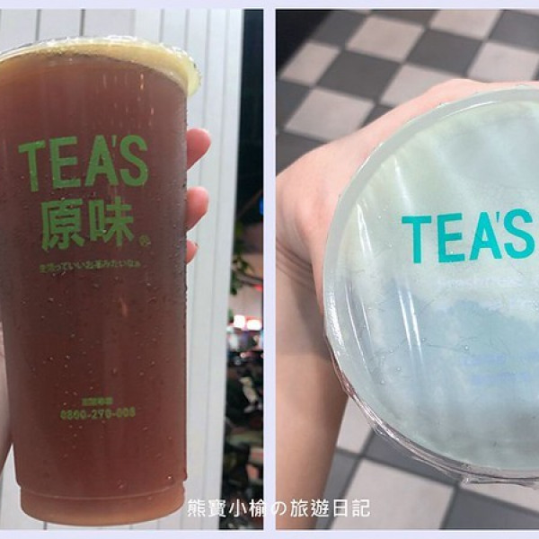 台中市 餐飲 飲料‧甜點 飲料‧手搖飲 TEA'S原味小舖