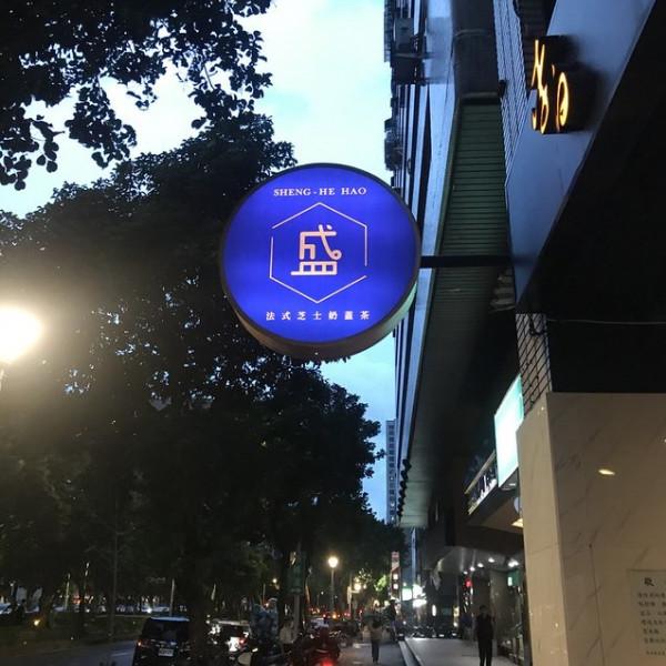 台北市 餐飲 飲料‧甜點 飲料‧手搖飲 盛和號 敦化遠企店