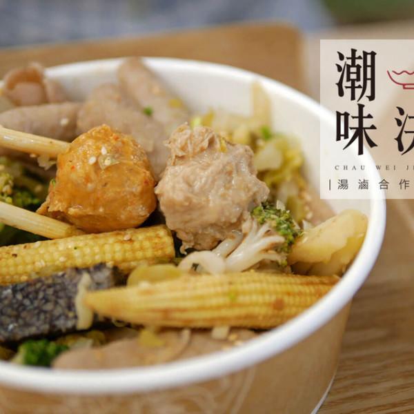 台北市 餐飲 麵食點心 潮味決湯滷合作社(台北三民分社)