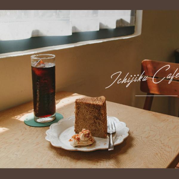 台北市 餐飲 咖啡館 Ichijiku Cafe & Living 無花果珈琲